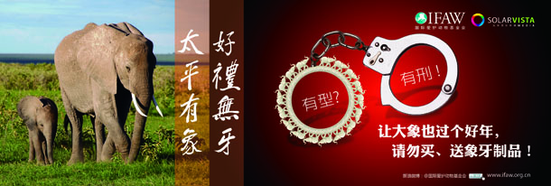 With a New Year in China comes a new campaign