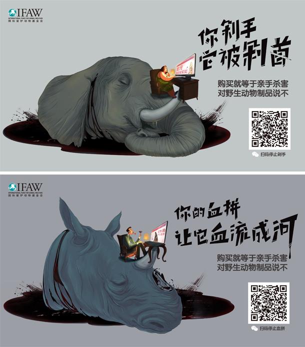 Les illustrations de la campagne représentent un éléphant et un rhinocéros.