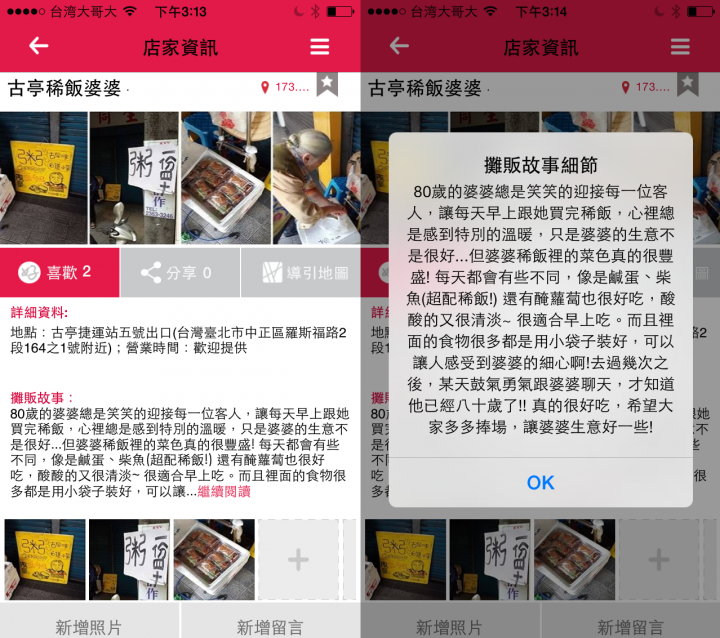 Taipei, TW: This New App Helps you Personally get to Know Taiwan's Finest Street Food Sellers