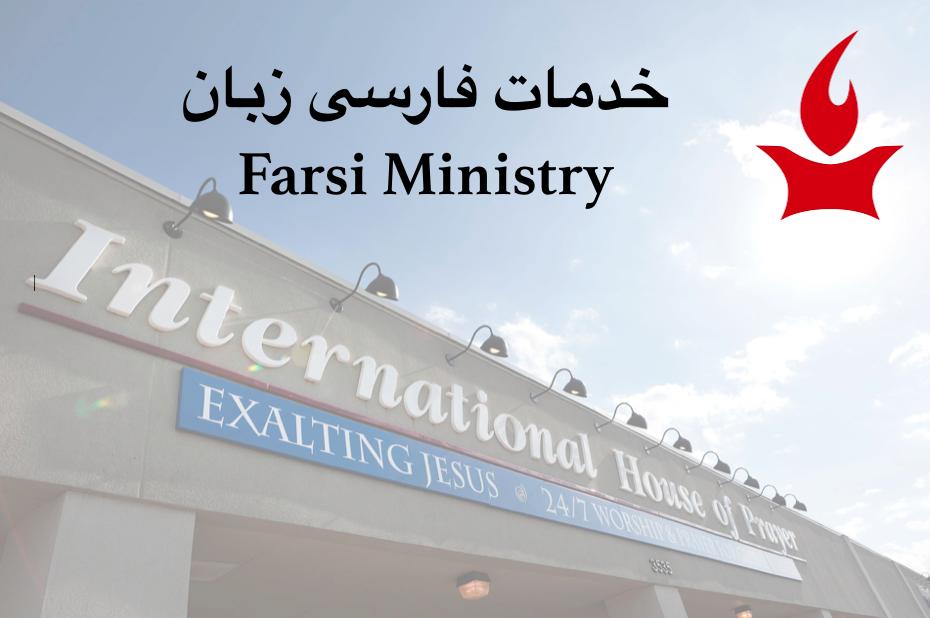 خدمات فارسی زبان