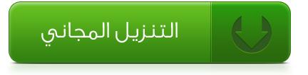 لعبة العرب لعبة ايفون واندرويد