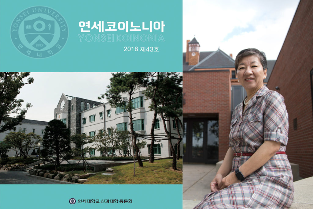 Article in Korean Magazine Yonsei Koinonia highlights Dean Boyung Lee