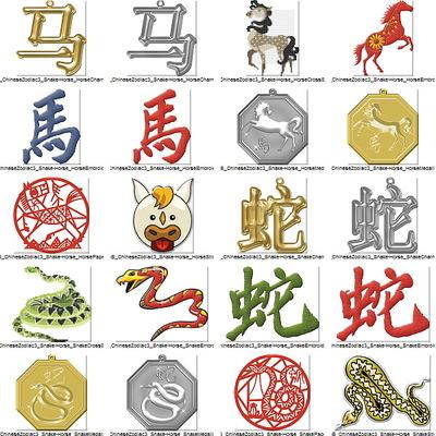 Carolineb_chinesezodiac3_snake-horse_cs