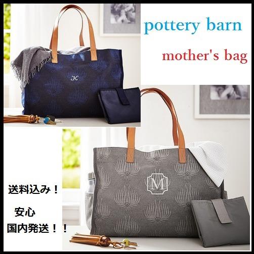pottery barn canvas leather diaper bag buyma. Black Bedroom Furniture Sets. Home Design Ideas