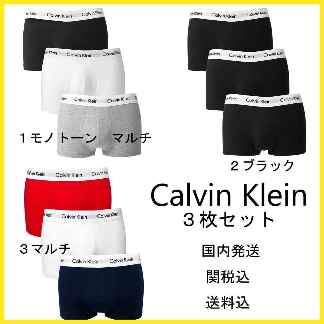 taxes sent into calvin klein boxer shorts 3 set 3 colors. Black Bedroom Furniture Sets. Home Design Ideas