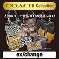 ex/change