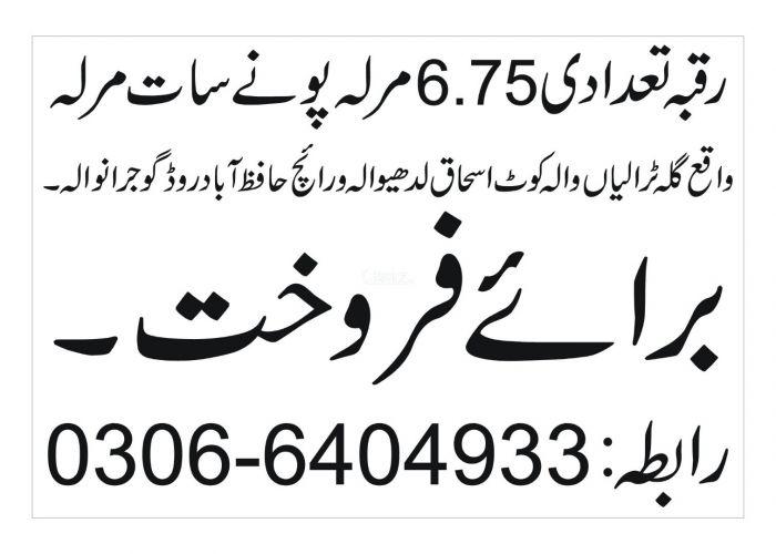 7 Marla Residential Land for Sale in Gujranwala Gujranwala