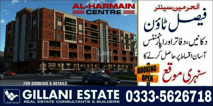 Al Harmain Centre Office Available In Faisal Town, Fateh Jang.