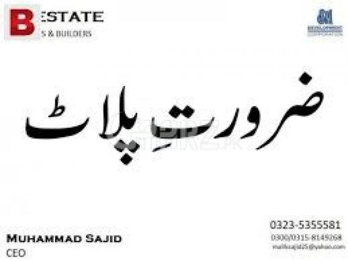 1 Kanal Plot for Sale in Lahore Canal Bank Road Lahore
