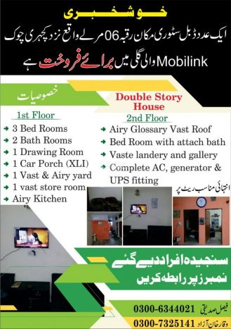 6 Marla House for Sale in Multan Mda Chowk