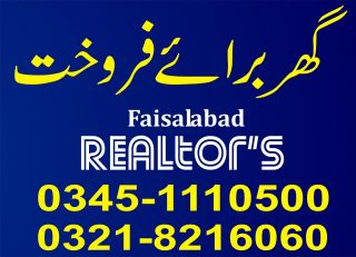1 Kanal House for Sale in Faisalabad Lahore Sheikhupura Faisalabad Road