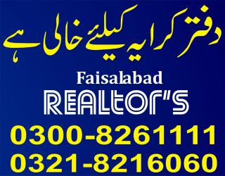 1100 Square Feet Commercial Office for Rent in Faisalabad Kohinoor