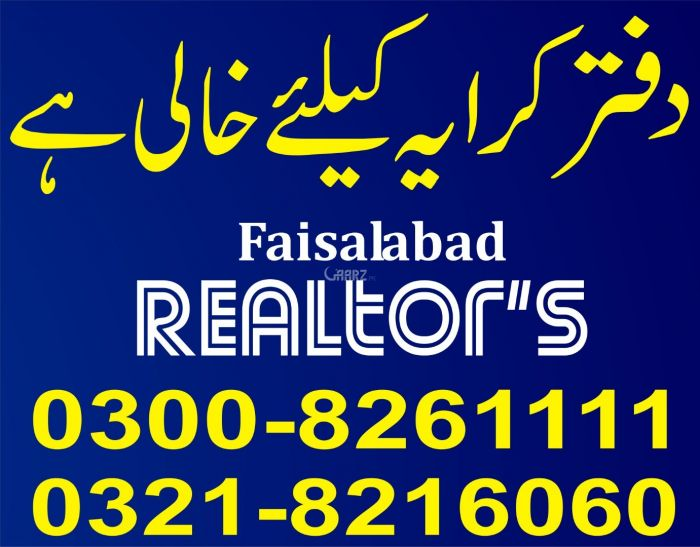 1500 Square Feet Commercial Office for Rent in Faisalabad Kohinoor