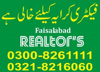7 Marla Commercial Property for Rent in Faisalabad Satiana Road