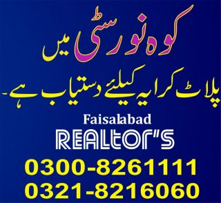2 Kanal Commercial Land for Sale in Faisalabad Kohinoor