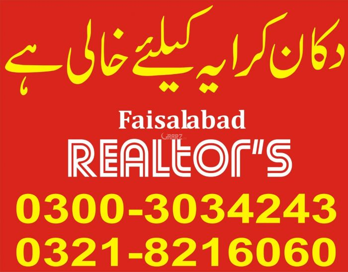 2 Marla Commercial Shop for Rent in Faisalabad Nawab City