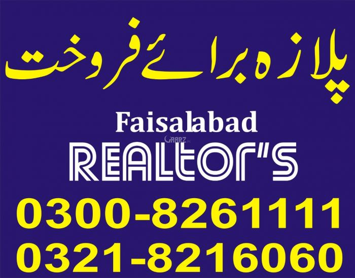 2240 Square Feet Residential Land for Sale in Faisalabad Judicial Employees Coop Housing Society