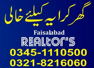 3 Marla House for Rent in Faisalabad Jinnah Colony