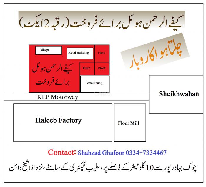 300 Square Feet Hotel for Sale in Rahim Yar Khan Klp