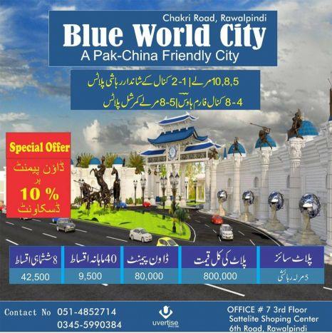 5 Marla Plot for Sale in Islamabad Chakri Interchange