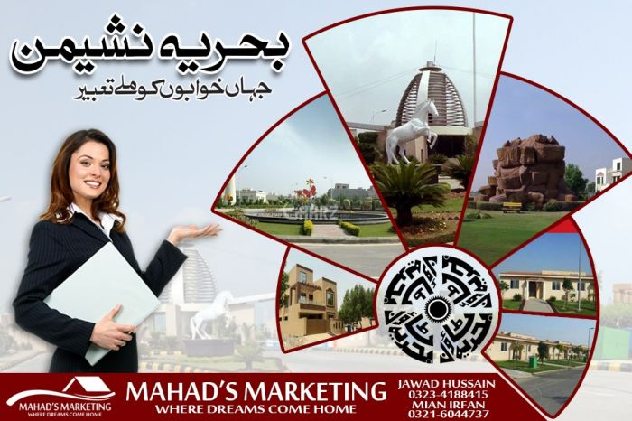 5 Marla Plot for Sale in Lahore Bahria Nasheman Zinia