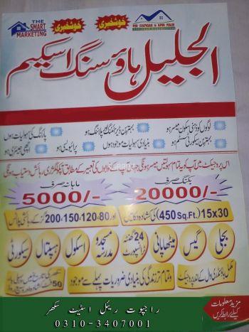 120 Square Yard Residential Land for Sale in Sukkur Nasirabad