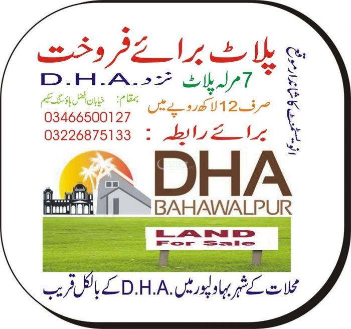 7 Marla Plot for Sale in Bahawalpur DHA