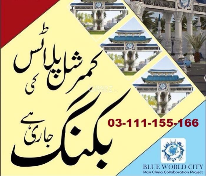 5 Marla Commercial Land for Sale in Islamabad Blue World City Plots
