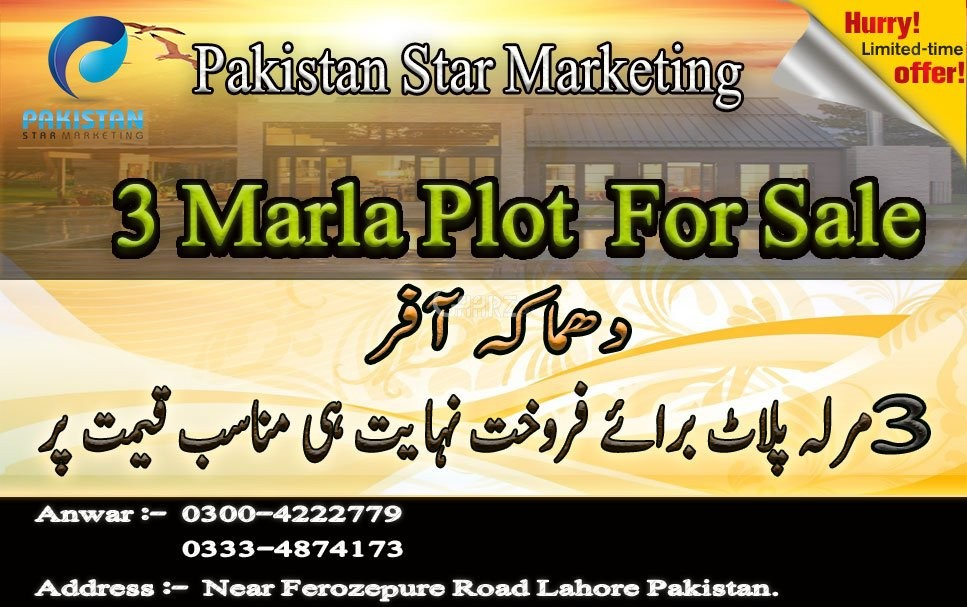 7 Marla Plot For Sale