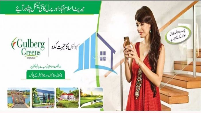 4 Kanal Plot for Sale in Islamabad Gulberg Greens
