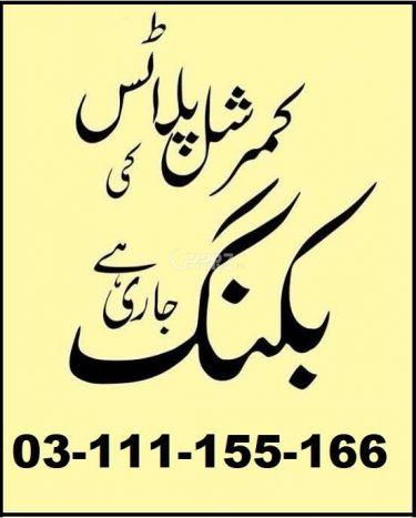 4 Marla Residential Land for Sale in Rawalpindi 4 Marla Commercial Plot For Sale In Al Mairaj Garden Islamabad On Installments