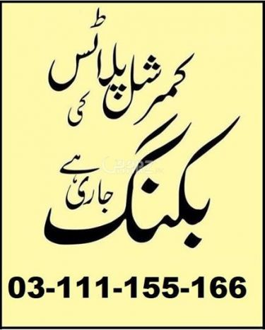 5 Marla Residential Land for Sale in Islamabad Al Mairaj Garden Islamabad-5 Marla Plot For Sale By Ambd Islamabad