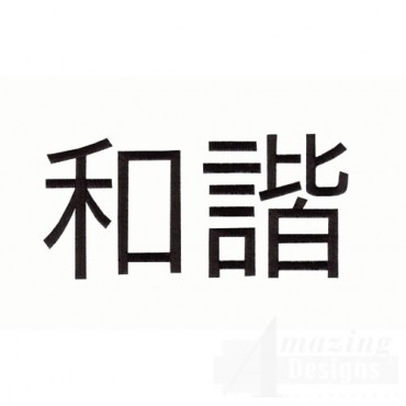 Harmony Symbol