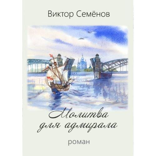 "Виктор Семенов, ""Молитва для адмирала"" 000003"