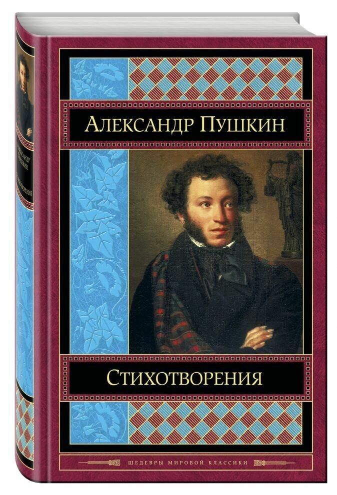 картинки учебников пушкина стоит