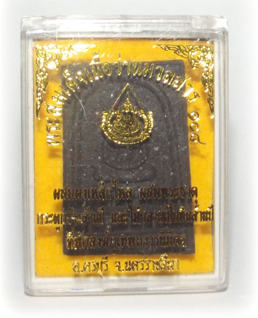Thai Buddhist Amulets for esteemed collectors