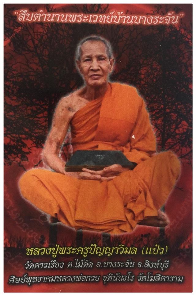 Luang Por Phaew