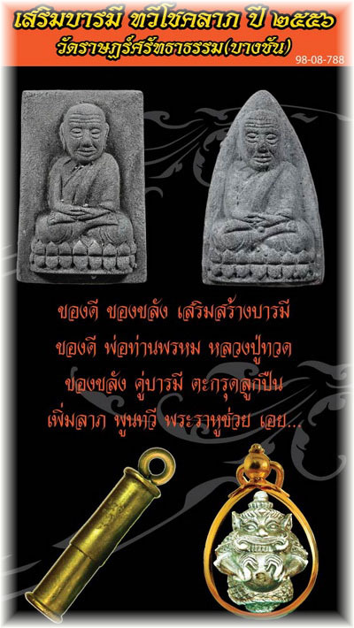 Thai Buddhist Amulets from Wat bang Khan and Wat Palanupap blessed by LP Foo and PT Prohm, Por Tan Iad