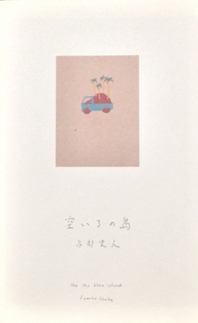 Urabe Fumito, the sky blue island - 占部史人, 空いろの島 00051
