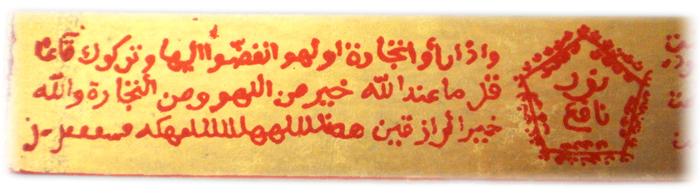 Talismanic Waist belt made from Sacred Brass with Saffron Inscriptions