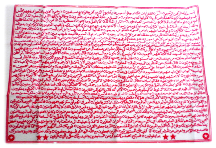 Consecrated Cloth with Sura Al-Hijr