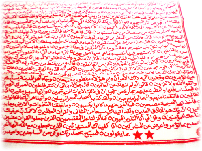 Sura Al-Hijr Cloth