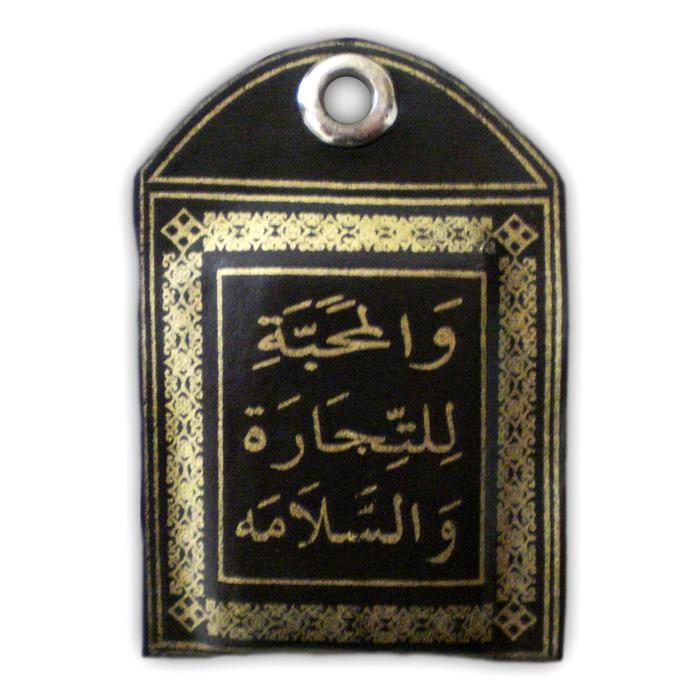Sacred Locket of The Believer Caleb