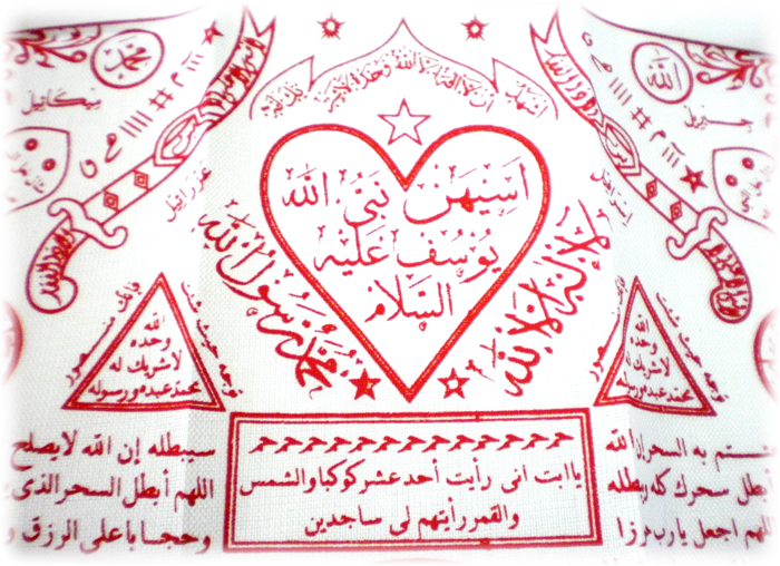 Traditional White Muslim Pilgrimage Cloth