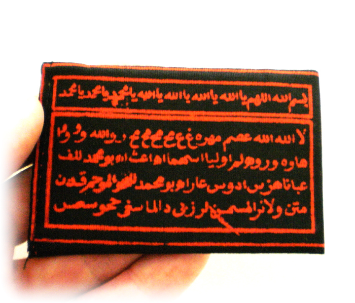 Authentic Taweez for Protection
