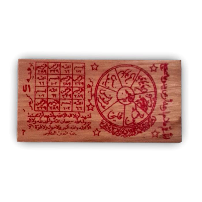 Holy Teak Wooden Amulet