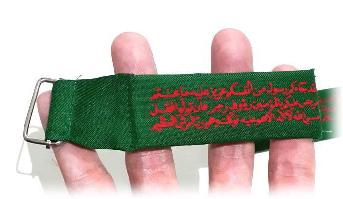 Indonesian Talismanic Waist Belt with metal buckle