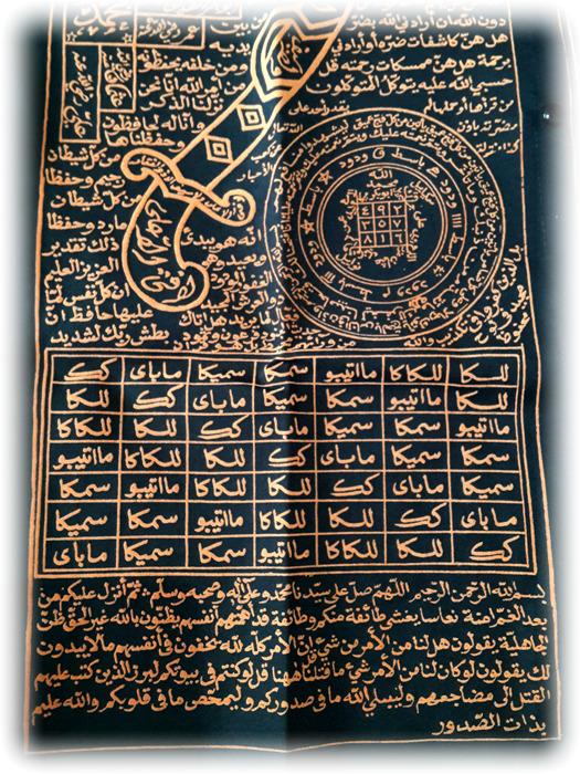 Sacred Muslim Shirt