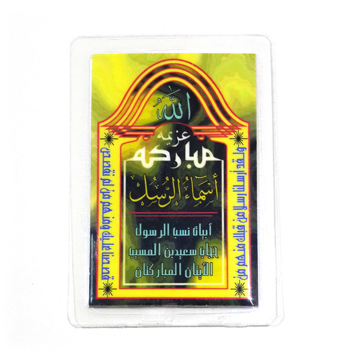 Amulet with 313 Names of Prophet Mohammed