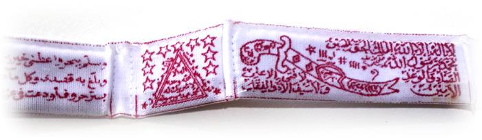 Indonesian waist belt talisman